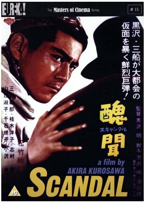 Buy Scandal Masters Of Cinema Akira Kurosawa Dvd